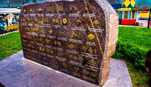 çuvaşistan kilim desenleri anıtı